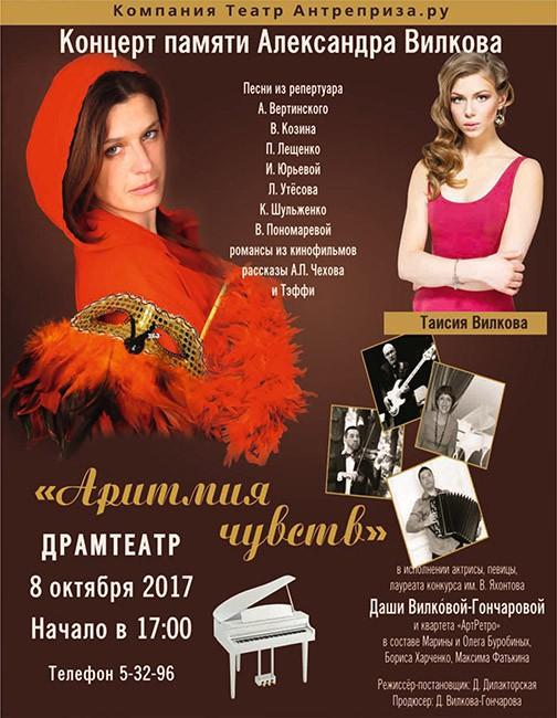 Виртуозные музыканты вспомнят актера Александра Вилкова в Кинешме и районе фото 2
