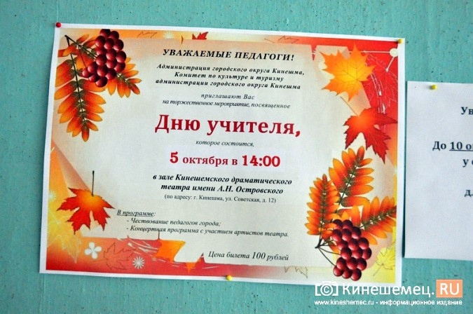 В Кинешме учителей за 100 рублей пригласили на собственное чествование фото 2