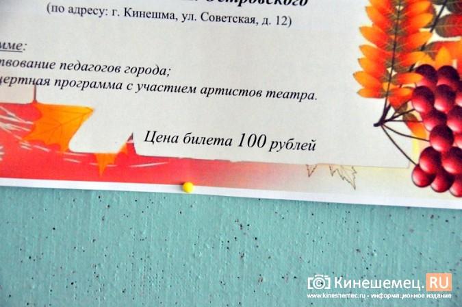 В Кинешме учителей за 100 рублей пригласили на собственное чествование фото 3