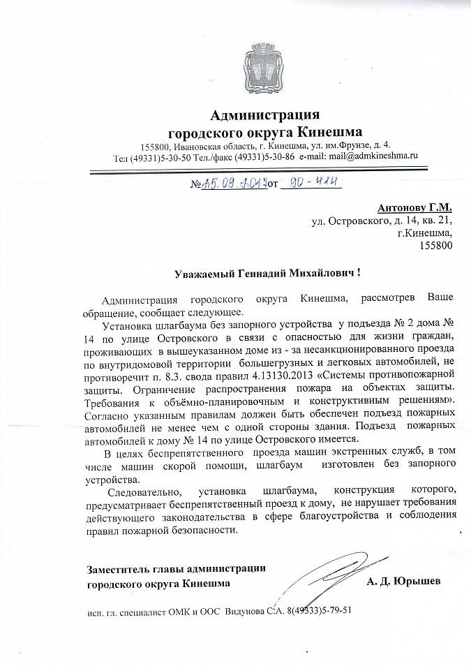 Жителям дома на улице Островского восстановили шлагбаум фото 2