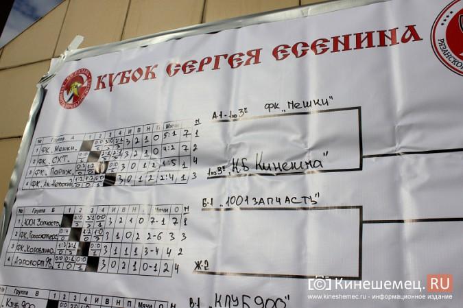 Партия Жириновского помогла кинешемским футболистам съездить на турнир в Рязань фото 16
