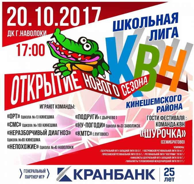 Школьная лига КВН Кинешемского района открывает новый сезон фото 2
