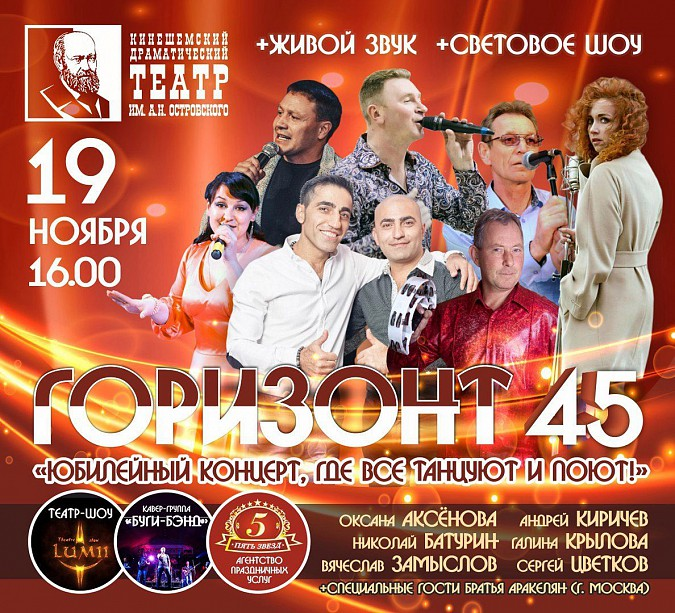 В Кинешме состоится юбилейный концерт группы «Горизонт» фото 2