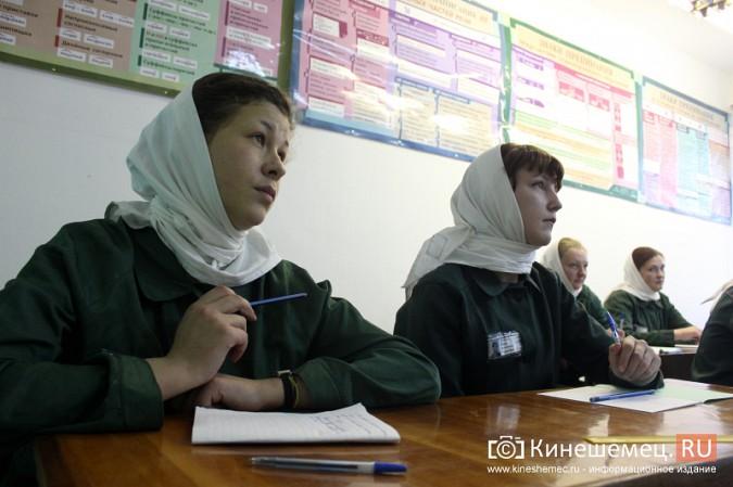 В Кинешемской женской колонии исправляются первоклассницы фото 5