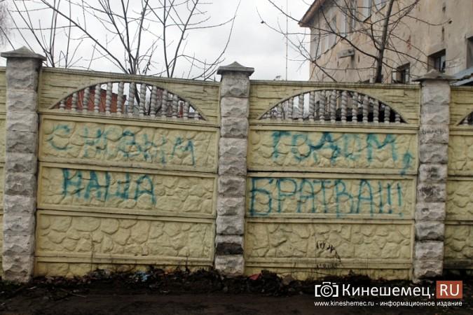 Покосившийся забор в центре Кинешмы ремонтировать не собираются фото 6