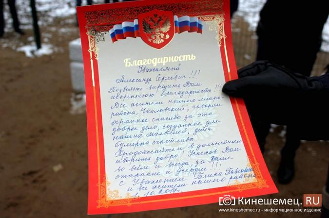 В Кинешме торжественно открыли детский городок на улице Менделеева фото 11