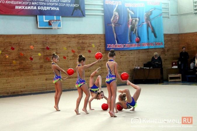 В Кинешме прошел турнир по художественной гимнастике «Золотой листопад» фото 36
