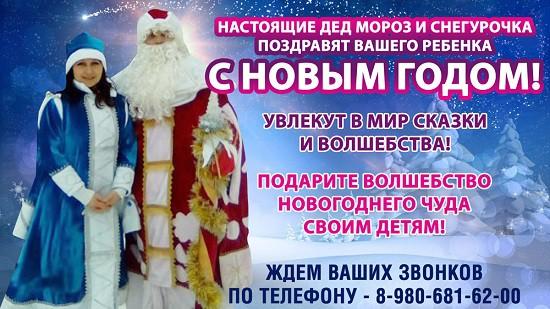 Дед Мороз и Снегурочка в Кинешме фото 5