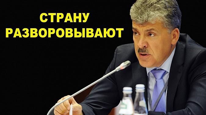 Съезд КПРФ выдвинул Павла Грудинина кандидатом в президенты фото 2