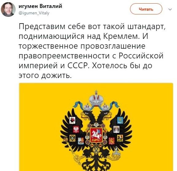 Священник Иваново-Вознесенской епархии предложил сделать Владимира Путина царем фото 3