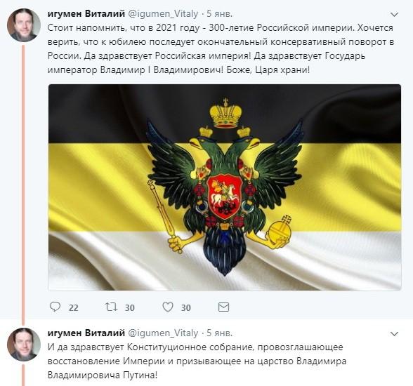 Священник Иваново-Вознесенской епархии предложил сделать Владимира Путина царем фото 2