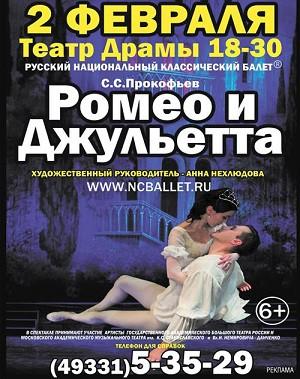В Кинешме покажут балет«Ромео и Джульетта» фото 2