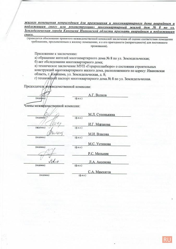 Владимир Жириновский отстоял права многодетной мамы из Кинешмы фото 10