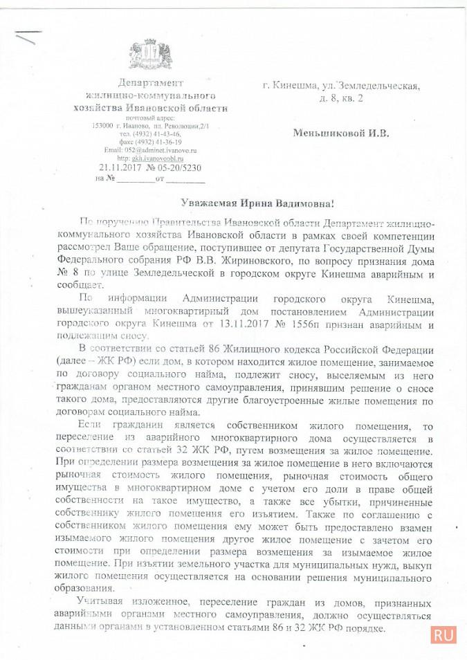 Владимир Жириновский отстоял права многодетной мамы из Кинешмы фото 11