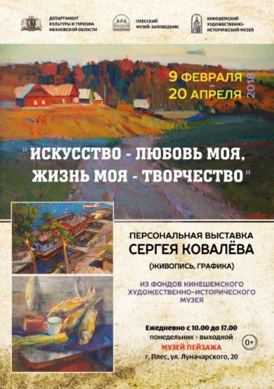 В Плесе открылась персональная выставка кинешемского художника Сергея Ковалева фото 2