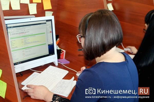 Кинешемский контакт-центр принимает около 16 тысяч звонков в месяц фото 13