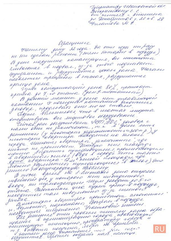 О проблеме девятиэтажного дома в Кинешме поставлен в известность Станислав Воскресенский фото 12