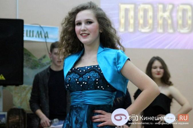 Дарья Груздева победила в кинешемском конкурсе «Мисс Поколение Z» фото 39