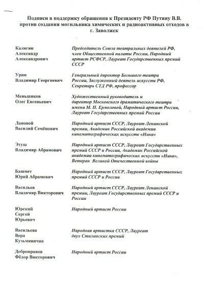 Лановой, Этуш и Башмет подписались под обращением к Президенту РФ против могильника в Заволжске фото 2