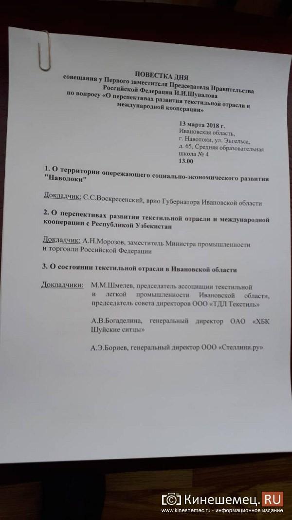 В Наволоки приехал первый зампред Правительства Российской Федерации Игорь Шувалов фото 2