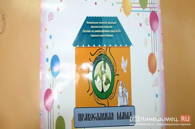 В Кинешме открылась первая семейная группа «Православная мама» фото 21