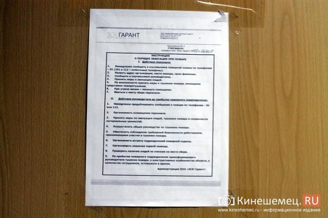 МЧС и прокуратура начали массовую проверку торговых центров Кинешмы фото 68