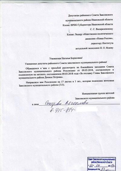 Лидер «Новой России» Никита Исаев продолжит добиваться отставки главы Заволжского района фото 2