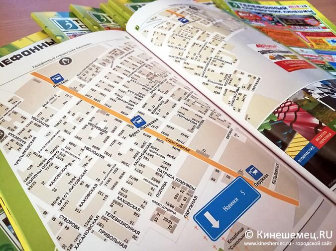 Кинешемец.RU выпустил новый телефонный справочник Кинешмы фото 5