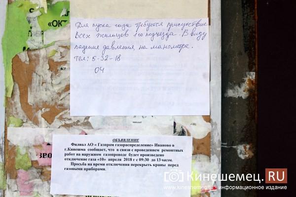 Жители подъезда в районе ДХЗ уже два дня живут без газа фото 4