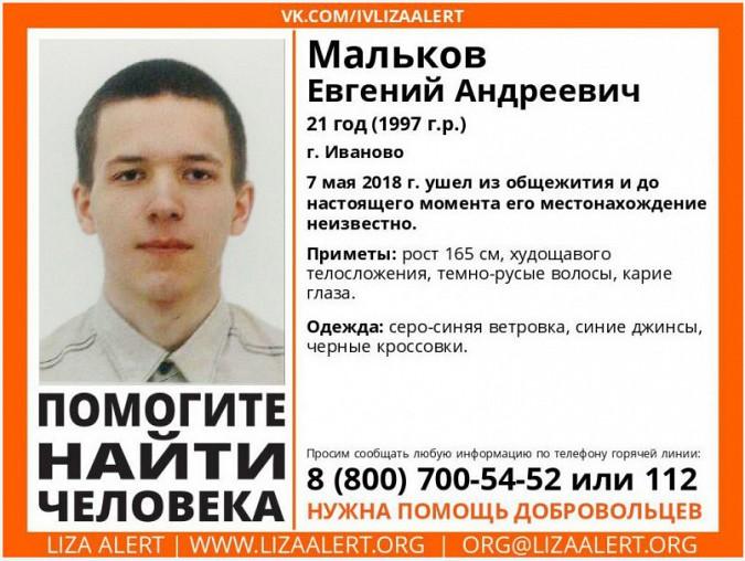 В Иванове пропал 21-летний студент из Кинешмы фото 2