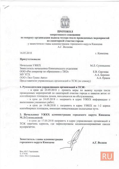 Мэрия Кинешмы пообещала убрать весь мусор после субботников до 23 мая фото 12