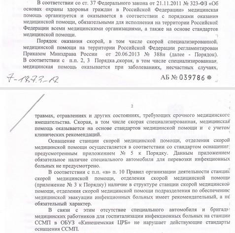 После обращения депутата от ЛДПР прокуратура выявила нарушения на кинешемской скорой помощи фото 4