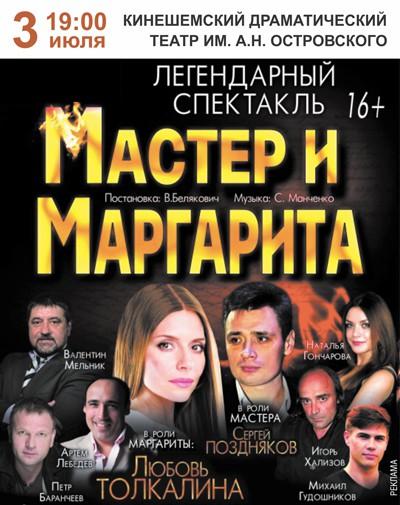 Зрители Кинешмы вновь придут на «Мастера и Маргариту» фото 2