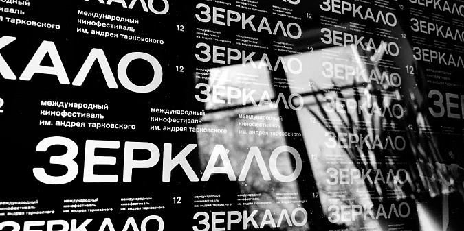 В Юрьевце стартовал XII Международный кинофестиваль имени Андрея Тарковского «Зеркало» фото 2