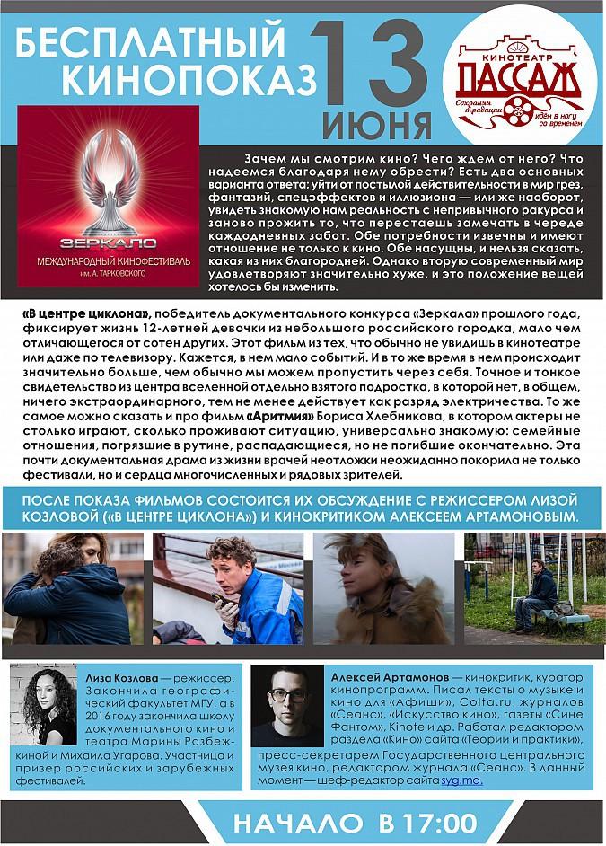13 июня на «Зеркале» в Ивановской области покажут фильмы, покорившие «Кинотавр» фото 2