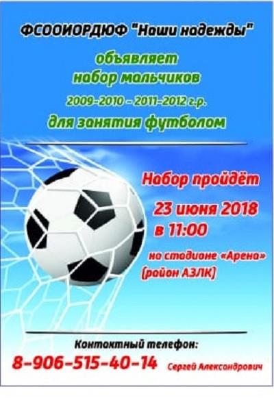 «Наши надежды» объявляют набор детей для занятий футболом фото 2