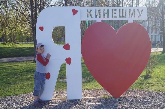 Завершается фотоконкурс «Кинешма, моя семья и я» фото 15