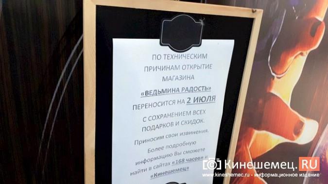 Скандальная лавка «Ведьмина радость» будет открыта рядом с администрацией Кинешмы фото 9