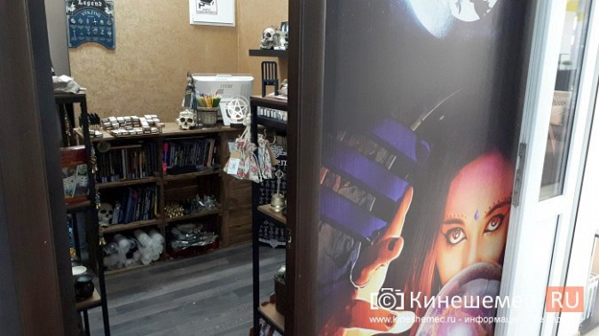 Скандальная лавка «Ведьмина радость» будет открыта рядом с администрацией Кинешмы фото 6
