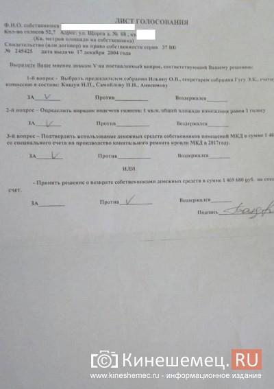 Жители девятиэтажки год судятся за право сменить управляшку в Кинешме фото 27