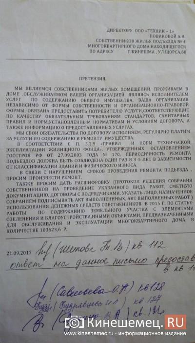 Жители девятиэтажки год судятся за право сменить управляшку в Кинешме фото 19