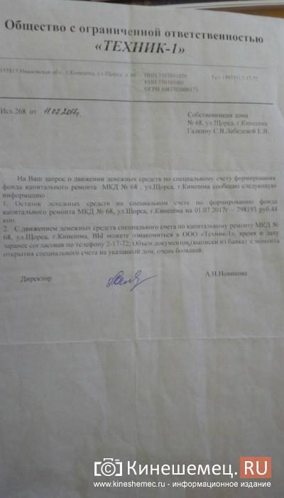 Жители девятиэтажки год судятся за право сменить управляшку в Кинешме фото 21
