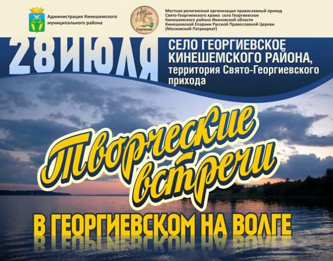 Жителей Кинешмы приглашают на фестиваль в Георгиевском на Волге фото 2