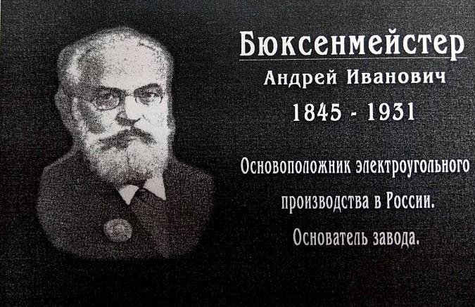 В Кинешме увековечат память основателя завода «Электроконтакт» фото 2