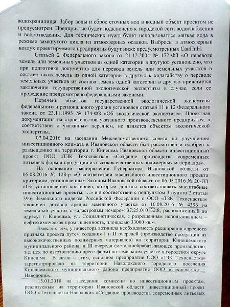 Дмитрий Саломатин получил ответ из правительства региона по поводу строительства «Техоснастки» фото 3