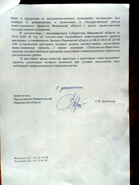 Дмитрий Саломатин получил ответ из правительства региона по поводу строительства «Техоснастки» фото 4