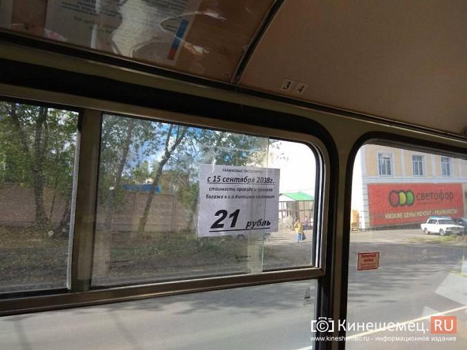 В Кинешме проезд в общественном транспорте подорожает на два рубля фото 2