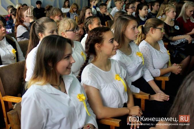 Первокурсников кинешемского педколледжа посвятили в студенты фото 3
