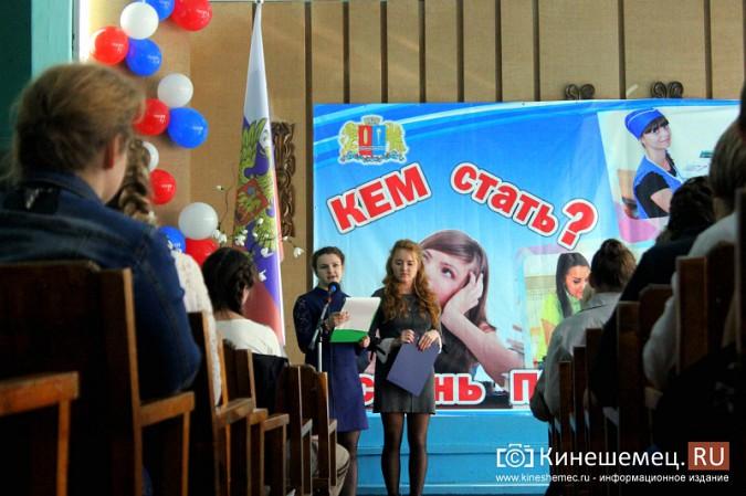 Первокурсников кинешемского педколледжа посвятили в студенты фото 9