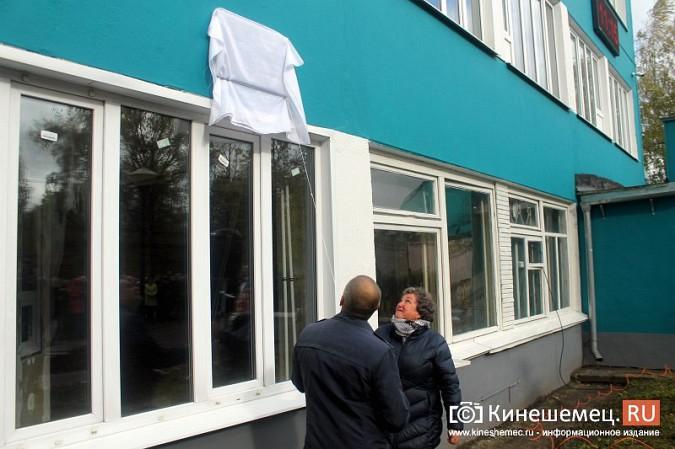 В Кинешме открыли мемориальную доску основателю завода «Электроконтакт» фото 18